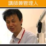 セミナー講師紹介