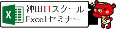 1日集中Excelセミナー(東京・大阪・名古屋・福岡・仙台・札幌)|神田ITスクール