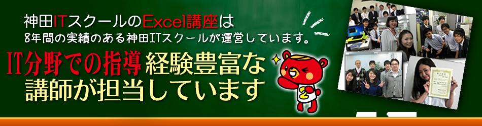 1日集中Excelセミナー|神田ITスクール