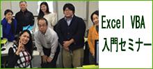 Excel VBAを学ぶなら!