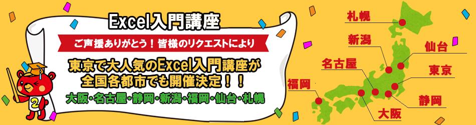 大阪・名古屋・福岡・仙台・札幌で開催決定!